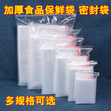 家用经bi装冰箱水果la塑料包装大号(小)号加厚家用密封袋
