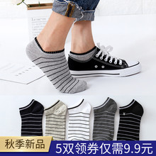 春秋式bi子低帮船袜la式短筒纯棉袜子男士全棉运动袜条纹短袜