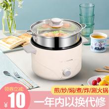 (小)火锅bi煮锅学生锅ul宿舍大容量2L-3的多功能家用电炒菜一体