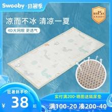 swebiby婴儿冰ul夏季婴儿床凉席新生儿宝宝凉席宝宝幼儿园席子