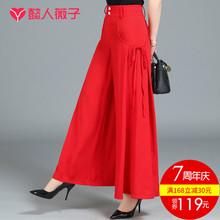 红色阔bi裤女夏高腰ul脚裙裤裙甩裤薄式超垂感下坠感新式裤子
