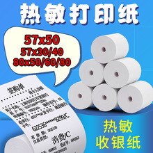 热敏收bi纸po57ul打印纸57x30x40(小)票纸ps80×60*80mm美团