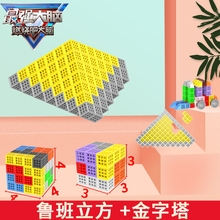 最强大bi燃烧金字塔ul方体索玛魔法方块卡塔积木多米诺玩具