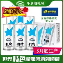 杭州千bi湖特产生清ni原浆扎啤瓶啤精酿礼盒装整箱1L6罐