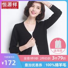 恒源祥bi00%羊毛ni020新式春秋短式针织开衫外搭薄长袖毛衣外套