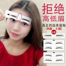 眉卡贴bi连着的眉贴ni女初学者全套眉型画眉卡辅助器