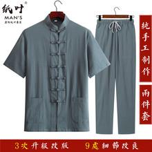 中国风bi麻唐装男式ni装青年中老年的薄式爷爷汉服居士服夏季