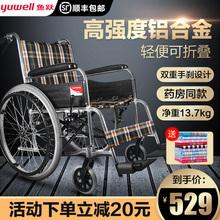 鱼跃牌bi椅老的H0ni叠轻便(小)便携式旅行手推残疾的代步车超轻
