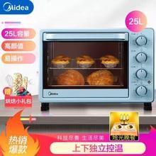 Midbia/美的 ni531 家用多功能烘烤电烤箱25升上下独立控温烘焙
