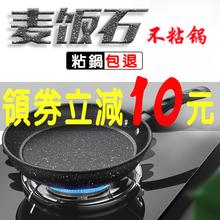 麦饭石bi粘锅平底锅ni炒千层煎蛋牛排锅电磁炉燃气灶(小)号煎锅