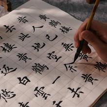 欧体毛bi字帖书法初yi临摹套装心经练字专用楷书学生描红