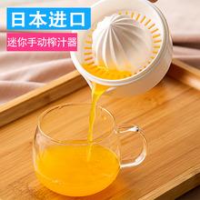 日本手bi榨汁杯家用yi子榨汁机手工柠檬挤汁器压水果原汁橙汁