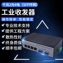 HONbiTER 工yi兆2光4电8电光纤收发器环网型导轨式SFP光口工业级光纤