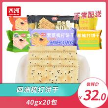 四洲酥bi薄梳打饼干yi食芝麻番茄味香葱味味40gx20包