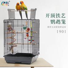 牡丹鹦bi笼子 鹩哥yi皮鹦鹉繁殖大号子大型 八哥笼 1901