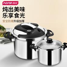 奥然3bi4不锈钢防yi锅家用电磁炉通用压力锅燃气(小)型3的-4的