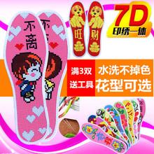 鞋垫十字绣鞋垫2020年新式全棉bi13成品手yi绣包邮男女图案