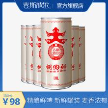 捌圆鲜bi酿吉斯波尔cc0ml*6罐整箱8号8圆酒罐装整箱