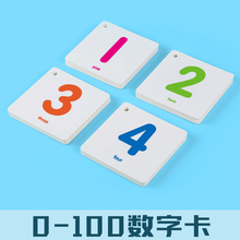 宝宝数bi卡片宝宝启cc幼儿园认数识数1-100玩具墙贴认知卡片