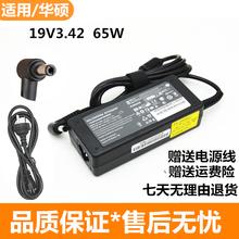 华硕充bi器X550es481C A555L Y581CX450V笔记本电脑线