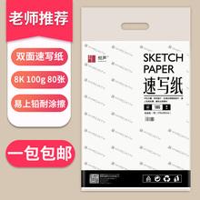 悦声速写纸8Kbi4画纸10mi学校专用白纸手8K4K绘素描纸学生用品写生美术考