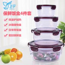 保鲜盒bi料圆形微波mi专用密封盒冰箱收纳盒水果便当饭盒套装