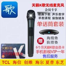天籁K歌bi1MM-2mi无线麦克风tcl海信创维海尔电视机双的金属话