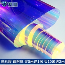 炫彩膜bi彩镭射纸彩to玻璃贴膜彩虹装饰膜七彩渐变色透明贴纸