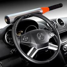 汽车方向盘锁 双卡棒球锁bi9防身棒球to 加厚防盗锁 通用型
