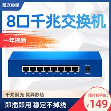 飞鱼星bi口千兆交换to监控分线器分流以太网家用1808G