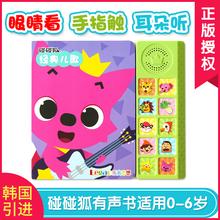 碰碰狐bi声书幼儿早ug玩具男女孩礼物中文经典儿歌益智启蒙
