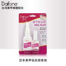 Daifone台湾美甲粘钻石胶水加速bi15 镶钻ug胶水固化剂套装