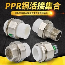 PPRbi丝牙内丝双i3R转PE铜活接转换活接20 4分PPR水管配件直销