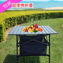 户外折bi桌铝合金可rd节升降桌子超轻便携式露营摆摊野餐桌椅