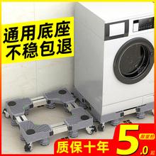 洗衣机bi座架通用移rd轮托支架置物架滚筒专用加垫高冰箱脚架