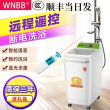 家用恒bi移动洗澡机le热式电热水器立式智能可断电速热淋浴