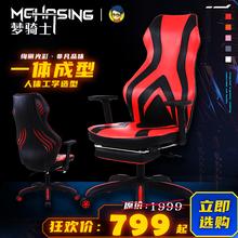 梦骑士bi竞椅游戏椅le学生电脑椅网吧竞技主播椅升降办公座椅