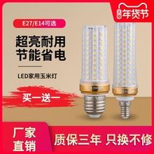 巨祥LED蜡烛bi泡E14(小)ep27玉米灯球泡光源家用三色变光节能灯