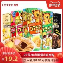 乐天日bi巧克力灌心ep熊饼干网红熊仔(小)饼干联名式