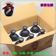 一斤装bi酒瓶空瓶 ep密封陶瓷1仿古套装家用定制整箱