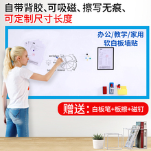 明航铁bi软白板墙贴ep吸磁擦写移除定制挂式教学培训写字板磁性黑板墙贴纸自粘办公