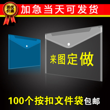 100bi装A4按扣ep定制透明塑料pp档案资料袋印刷LOGO广告定做