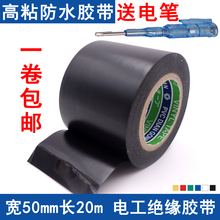 5cm宽电工bi带pvc耐ep燃防水管道包扎胶布超粘电气绝缘黑胶布