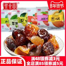 北京特bi御食园果脯ep0g蜜饯果脯干杏脯山楂脯苹果脯零食大礼包