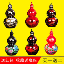 景德镇bi瓷酒坛子1ep5斤装葫芦土陶窖藏家用装饰密封(小)随身