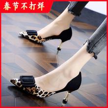 性感中bi拼色豹纹高es020秋季皮带扣名媛尖头细跟中跟单鞋女鞋