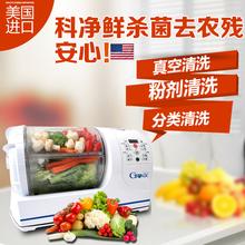 科净鲜birovaces功能蔬菜水果清洗机消毒去农残顺丰包邮