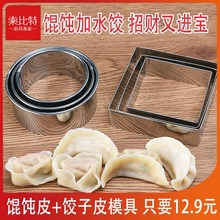 饺子皮bi具家用不锈eb水饺压饺子皮磨具压皮器包饺器