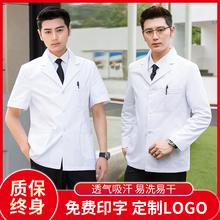 白大褂男医生服bi天季短袖短eb长袖实验口腔白大衣薄款工作服