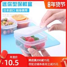 日本进bi冰箱保鲜盒eb料密封盒迷你收纳盒(小)号特(小)便携水果盒